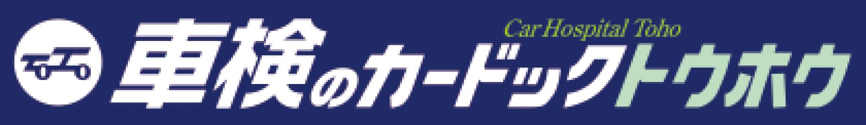 千葉県習志野市の格安車検「車検のカードックトウホウ」|【最大割引13,000円】