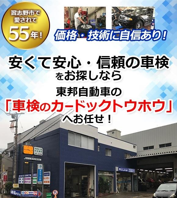 千葉県習志野市で格安!高品質の車検屋をお探しならお任せください!